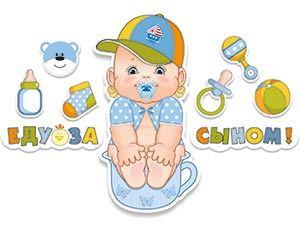 """Шары для новорождённых Наклейка на авто """"Еду за сыном"""" 1505-0802_m1.jpg"""