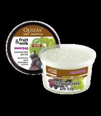 Скраб-уход сахарный ВИНОГРАД, с маслом виноградных косточек, 250ml ТМ Quizas
