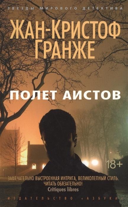Kitab Полет аистов | Гранже Ж.-К.