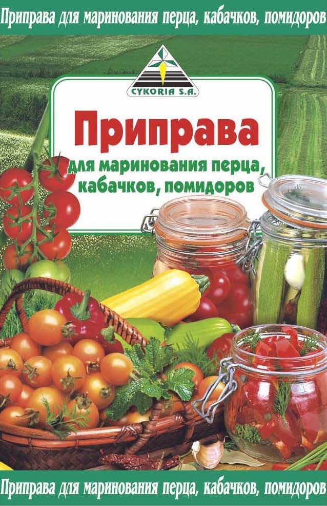 Приправа для маринования перца, кабачков, помидоров, 50 гр.