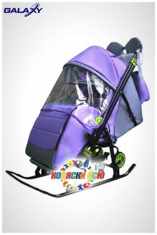 Санки коляска GALAXY KIDS 3-4 «фиолетовый»