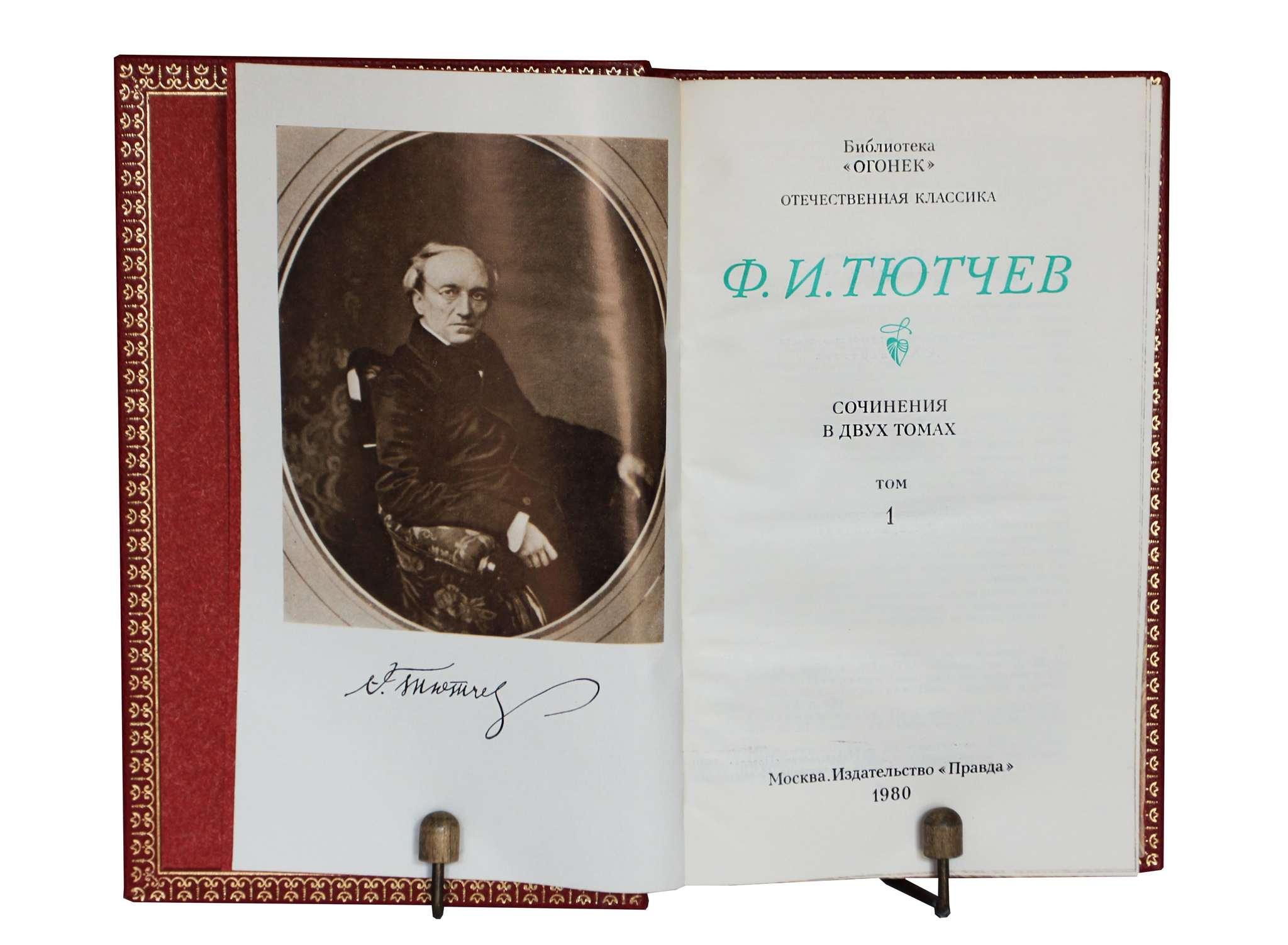 Тютчев Ф.И. Собрание сочинений в 2 томах