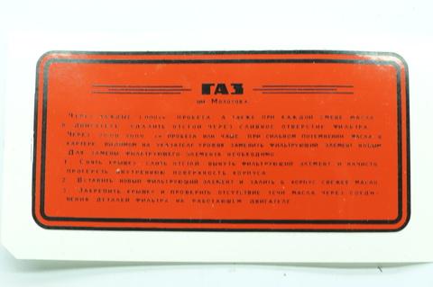 Инструкция по замене масляного фильтра ГАЗ М20