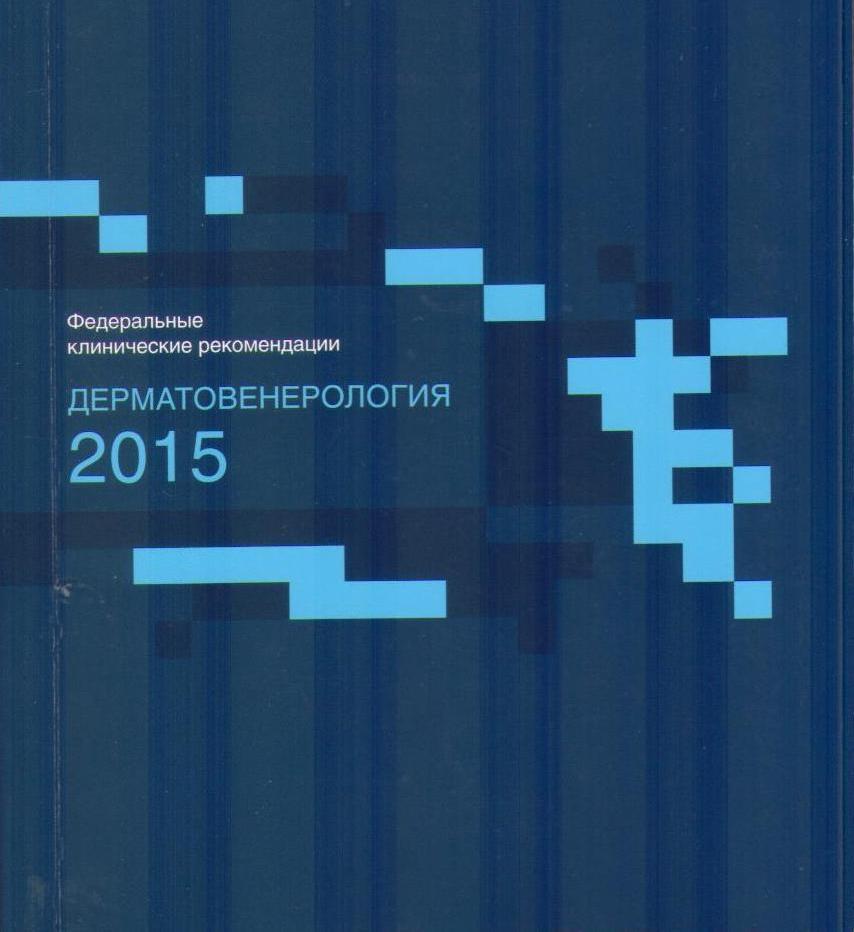 Новинки Федеральные клинические рекомендации по дерматовенерологии 2015 fed.jpg