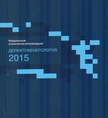 Федеральные клинические рекомендации по дерматовенерологии 2015