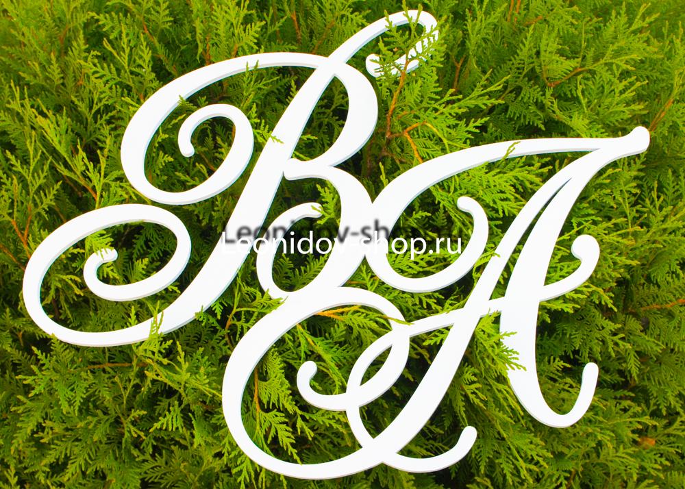 Картинки шрифта для свадьбы