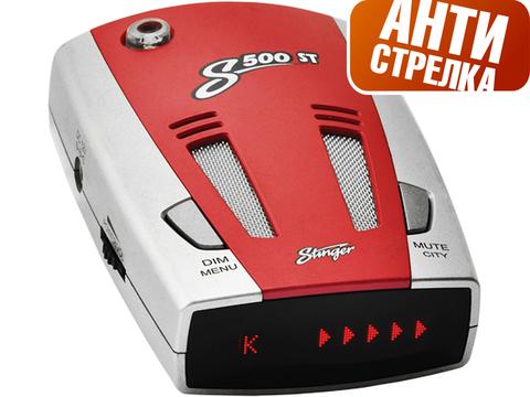 Купить радар-детектор (антирадар) Stinger S500 ST от производителя, недорого с доставкой.