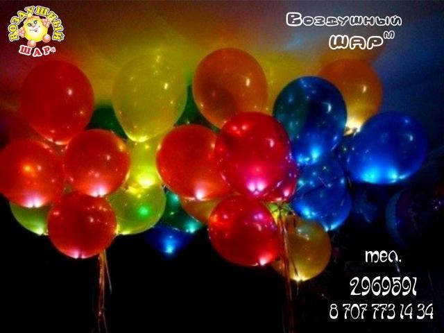 Светящиеся шары Алматы по 500 тнг, доставка от 20 шт