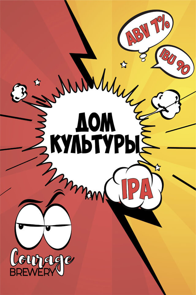 https://static-eu.insales.ru/images/products/1/7926/206184182/Пиво_Courage_Brewery_Дом_Культуры.jpg