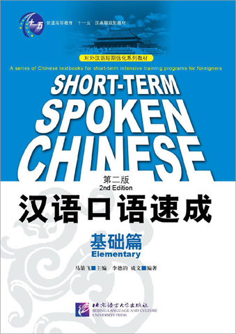 Short-term Spoken Chinese Elementary (2nd Edition) - Textbook