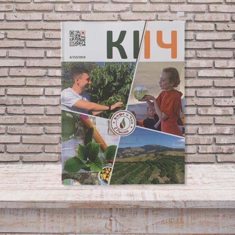 Кофе и Чай в России (КиЧ) №4-2019 (электронный)