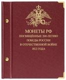 Альбом «Монеты РФ, посвящённые 200-летию победы России в Отечественной войне 1812 года»