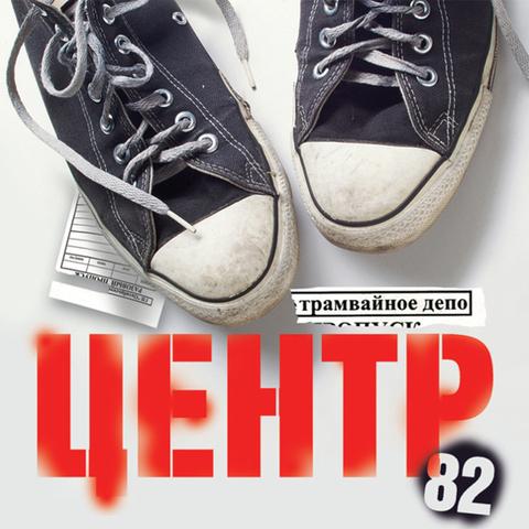 Центр / Трамвайное Депо (CD)