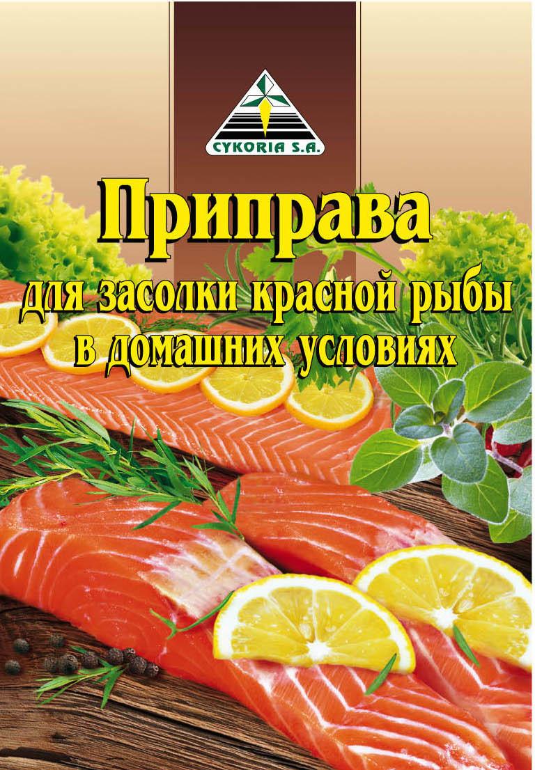 Приправа для засолки красной рыбы в домашних условиях, 30 гр.