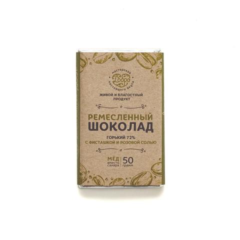 Шоколад горький, 72% на меду С фисташкой и солью, 50г
