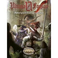 Ultima Forsan: Макабрический Ренессанс