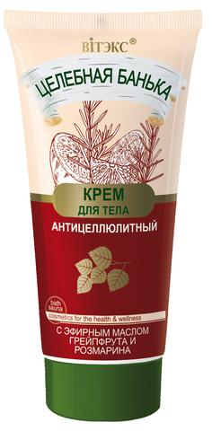 Антицеллюлитный крем для тела с эфирным маслом грейпфрута и розмарина