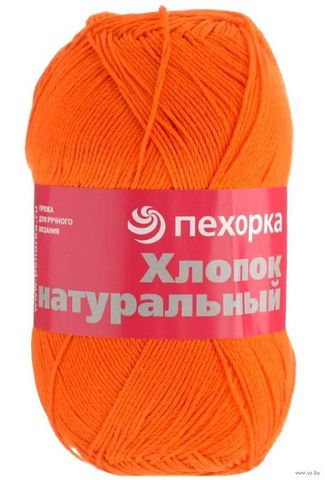 Хлопок натуральный ( 284 оранжевый ) 100% хлопок, 425 м, 100 г