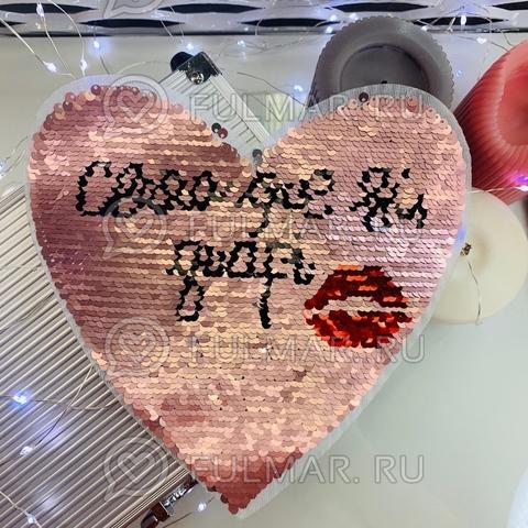 Большая Валентинка Сердце Нашивка с двусторонним пайетками цвет: Розовый-Серебристый, с надписью (20х21 см)