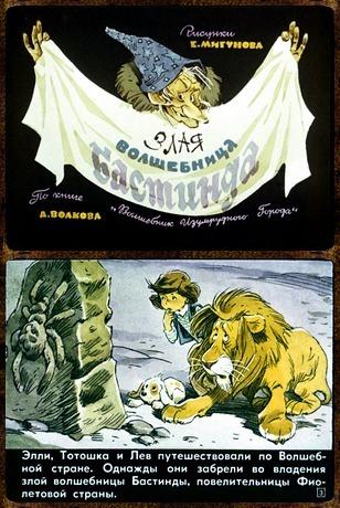 Диафильм Злая волшебница Бастинда