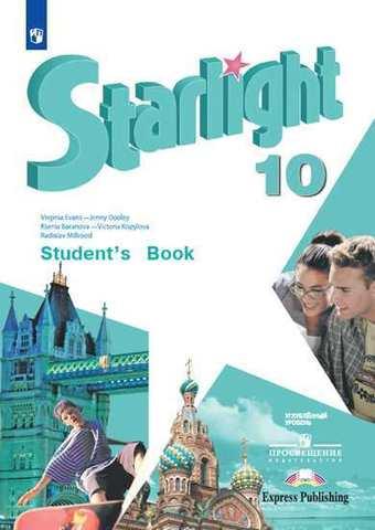 Starlight 10 кл. Звездный английский 10 класс. Баранова К., Дули Д., Копылова В. Учебник. Редакция с 2019 года