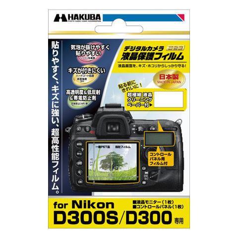 Защитная плёнка Hakuba DGF-ND300 для Nikon D300 D300S