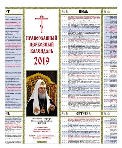Церковный календарь на 2019 год