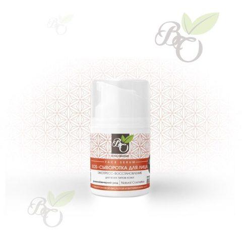 SOS-cыворотка для лица «Экспресс-восстановление» для всех типов кожи
