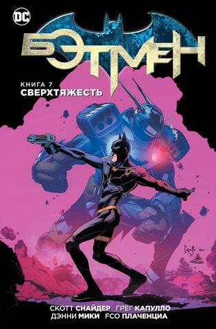 Бэтмен. Книга 7. Сверхтяжесть