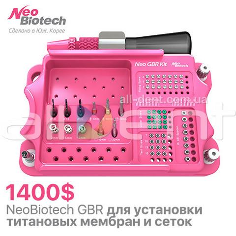 Набор NeoBiotech GBR для костной пластики
