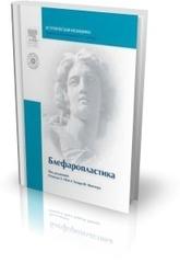 Блефаропластика (серия Эстетическая медицина) + DVD