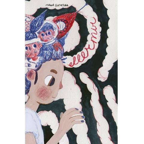 Мечты, автор - Маша Богатова