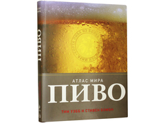 """Книга """"Пиво. Атлас мира"""" Стивен Бомон,Тим Уэбб"""