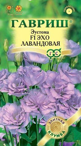 Семена Цветов Эустома Эхо лавандовая