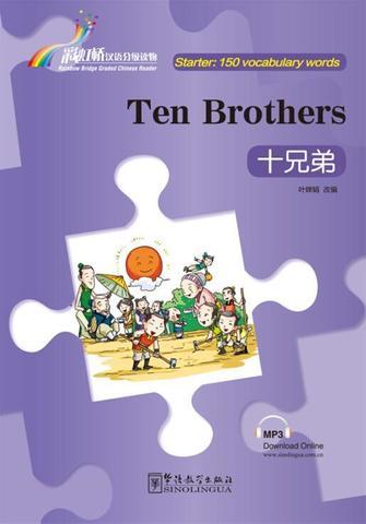 Rainbow Bridge Graded Chinese Reader:Ten Brothers