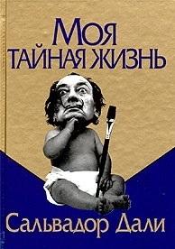 Kitab Моя тайная жизнь | Дали С.
