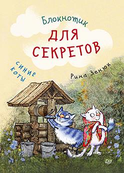 Блокнотик для секретов. Синие коты