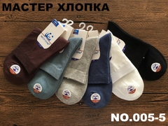 Носки для мальчиков ( 12 пар) арт.005-5 (р 31-36)