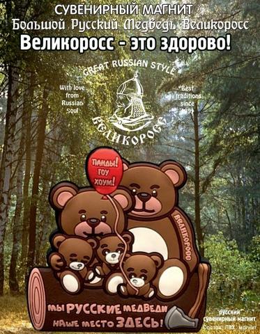 Магнит сувенирный ВЕЛИКОРОСС «Большой Русский Медведь» вид в упаковке
