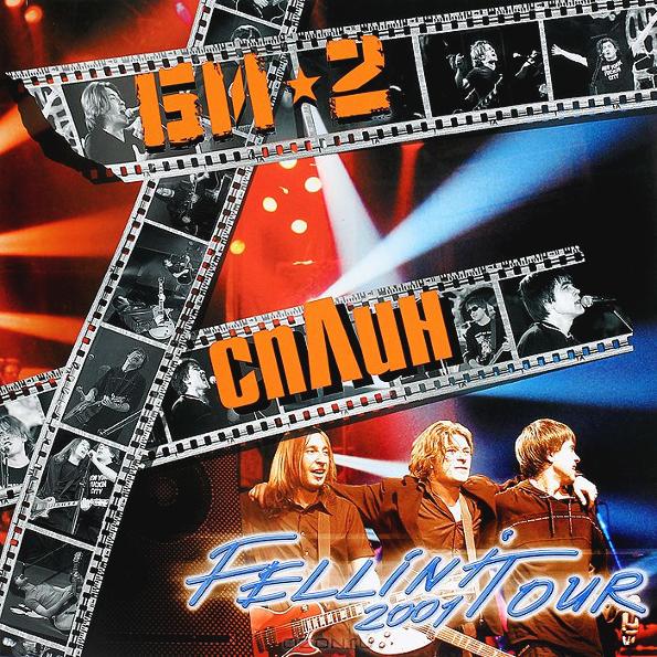 Би-2 / Сплин - Fellini Tour