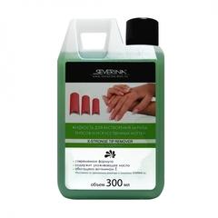 SEVERINA Жидкость для растворения акрила и искуственных ногтей x-stronge tip remover 300мл