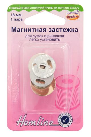 Магнитная застежка HEMLINE для сумок и рюкзаков, цвет - никель (Арт.479)