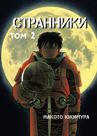 Странники том 2