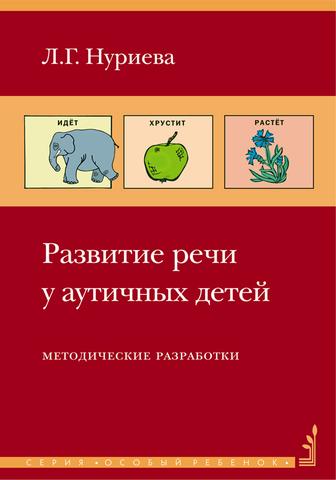 Развитие речи у аутичных детей. Изд. 9.(компл: книга+папка)