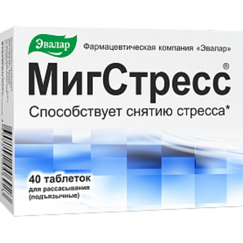 МигСтресс №40