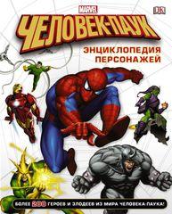 ЧеловекПаук. Энциклопедия персонажей