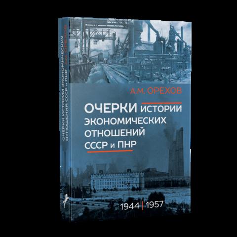 А.М. Орехов. Очерки истории экономических отношений СССР и ПНР (1944−1957 гг.).