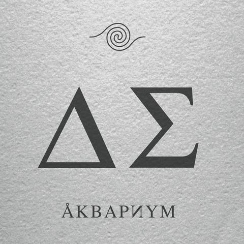 Аквариум / День Серебра (LP)