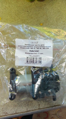 Насос для электрических опрыскивателей моделей ЭО-5, ЭО-8, ЭО-10