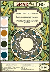 Набор для росписи зеркала №1